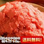 ショッピング訳有 訳あり 辛子明太子(ばらこ)メガ盛り1.0kg