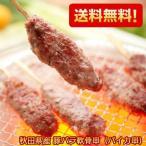 秋田県産 豚バラ軟骨串(パイカ串)25串 豚バラ軟骨たたき串