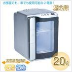 冷蔵庫 小型冷温庫 ポータブル 車載用冷蔵庫 20L 保温 保冷 シルバー 1ドア
