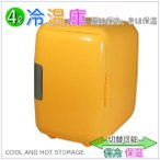 ポータブル冷温庫 4L 2電源式 ミニ冷温庫 持ち運び 車載冷蔵庫 保温 保冷 保冷温庫 オレンジ