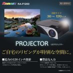 LEDプロジェクター 120インチ投影 投影機 ホームシアター DVD鑑賞 映画鑑賞 家庭用
