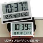 壁掛け時計 電波時計 大型デジタル時計(温度計/湿度計/カレンダー)