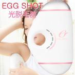 脱毛器 フラッシュ 光脱毛器 Egg Shot 脱毛機 全身 顔 VIO使用可能 国内 海外兼用