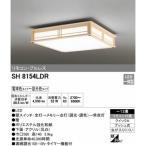 シーリングライト 和風 天井照明器具 LED 和風シーリング ライト オーデリック SH8154LDR