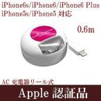 iPhone充電器 AC ライトニングケーブル リール/巻き取り式 60cm 1A