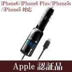 ブルートゥース/トランスミッター iPhone/iPad/iPod専用 USB1ポート 2.4A