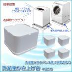 洗濯機 底上げ台 高さのかさ上げ台 高さ調節 調整 4個入り ホワイト