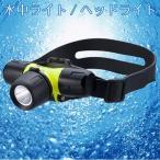 水中ライト/ヘッドライト ダイビング 25m完全防水/防塵