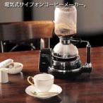 サイフォン式コーヒーメーカー 電気式 ツインバード