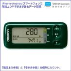 活動量計 歩数計 オムロン 消費カロリー計 スマホ連動 Bluetooth対応 HJA-405 グリーン