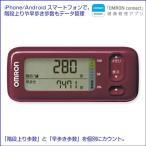 活動量計 歩数計 オムロン 消費カロリー計 スマホ連動 Bluetooth対応 HJA-405 レッド