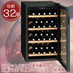 ワインセラー 32本収納 110L ワインクーラー