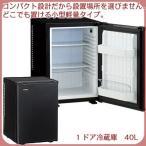 冷蔵庫 本体 小型 1ドア 寝室用冷蔵庫 40L ブラック ペルチェ式