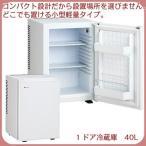 冷蔵庫 本体 小型 1ドア 寝室用冷蔵庫 40L ホワイト ペルチェ式