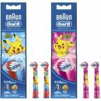 電動歯ブラシ用 替えブラシ ポケモン キッズ 子供用 ブラウン Braun やわらかめ 2本入り 交換用スペア