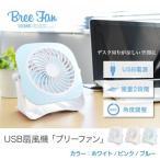扇風機 小型 USB卓上扇風機 おしゃれ かわいい ブリーファン ミニ コンパクト 節電 省エネ
