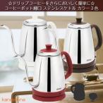 コーヒーポット 細口 電気湯沸かしケトル ステンレス 1L カラー3色