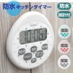 キッチンタイマー 時計付き防水タイマー 置き掛け マグネット磁石 スタンド付き 短めアラーム