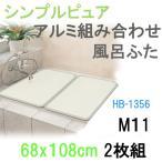 お風呂の蓋 風呂ふた 風呂蓋 アルミ 抗菌 防カビ 組み合わせフタ 68×108cm用 2枚割 日本製