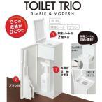 トイレ用品収納ボックス お掃除用品収納ラック トイレブラシ付き スリム コンパクト