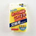 バススポンジブラシ お風呂掃除用クリーナー  取り換え用 トレピカ 交換用ウレタンスポンジ 日本製