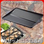 焼肉グリルプレート カセットコンロ用 角型 卓上 家庭用 焼き肉プレート