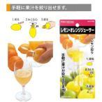 レモン絞り器 オレンジジューサー 果物スクイーザー フルーツ果汁絞り器 キッチンツール