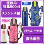 水筒 直飲み 子供用 ステンレス ダイレクトボトル 600ml 保冷専用 肩掛け紐付きカバーポーチ