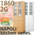 食器棚 キッチン収納棚 1860 ナポリ