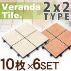 ベランダタイル 床材 ジョイントパネル 4枚タイプ(60枚セット )