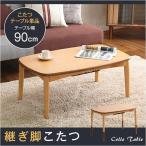 こたつテーブル コタツ 長方形 90cm幅 高さ調節 継ぎ脚付き 木製