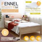 ショッピングすのこ すのこベッド ダブル ナチュラル 高さ調節/ノンフリップレギュラーマットレス付