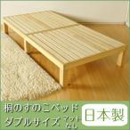 ショッピングすのこ すのこベッド スノコベット ダブル フレーム 桐製 木製 天然木 無垢材 国産 布団 マットレス対応