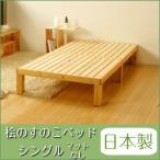 ショッピングすのこ すのこベッド スノコベット シングル フレーム 国産ひのき 檜 桧 木製 日本製 布団 マットレス対応