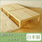 ショッピングすのこ すのこベッド スノコベット シングル フレーム 桐製 木製 天然木 無垢材 国産 布団 マットレス対応