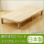 ショッピングすのこ すのこベッド スノコベット 角丸 シングル フレーム 桐製 木製 天然木 無垢材 国産 布団 マットレス対応