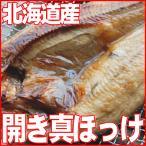 花鯽魚 - ホッケ ほっけ 開き真ほっけ 大 1枚 北海道特産 お歳暮2017 年末年始配送OK