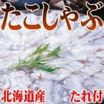 タコ たこ 北海道産 たこスライス 刺身用 しゃぶしゃぶ用 北海道特産 即納 御歳暮 ギフト 年末年始