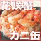 花蟹 - カニ かに ハナサキ 花咲ガニ カニ缶 北海道特産 即納