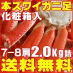 「極上」3L本ズワイガニ足2.0Kg詰(...
