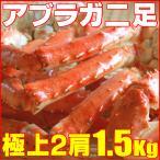 油蟹 - カニ かに アブラ 2肩 1.5kg 極上 アブラガニ足 ボイル冷凍 北海道特産