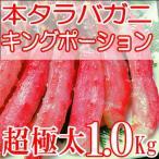 カニ かに 蟹 超極太 タラバガニキングポーション1.0kg 即納 北海道産 ギフト お歳暮 お正月 年末年始 北海道特産