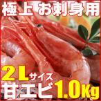 甘エビ超特大(3L)刺身用1.0kg (...