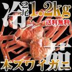 「極上」特大本ズワイガニ2尾1.2kg(...