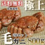 カニ かに 毛ガニ 2尾 800g 極上 毛ガニ 北海道産 活目1.0kg ボイル冷凍 送料無料 北海道特産