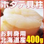 北海道産ホタテ貝柱(お刺身用生冷M)40...