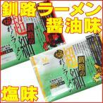 超細縮れ釧路ラーメン(生・醤油味・塩味 各2食入)(即納)北海道特産