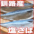 釧路産塩さば(ホエー仕込み・3枚入)  (即納)北海道特産
