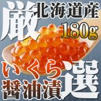 Salmon Roe - 新物 秋サケ シャケ 秋鮭 イクラ いくら 180g いくら醤油漬 北海道産 即納 御歳暮 ギフト 年末年始