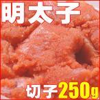 タラコ たらこ 250g 明太子 切子 北海道特産
